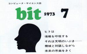 bit誌 デザイン