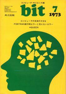 bit誌 1973年7月号