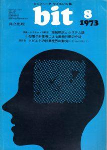 bit誌 1973年8月号