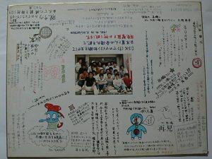 CSK送別会の色紙