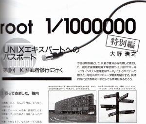 Super ASCII記事