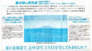 UNIXサマースクールパンフレット