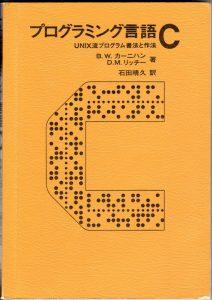 プログラミング言語C