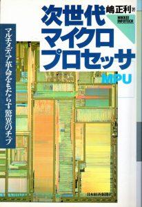 次世代マイクロプロセッサ