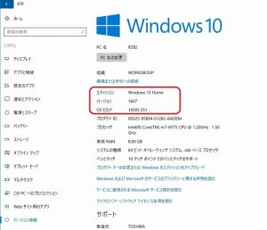 Windows10 バージョン