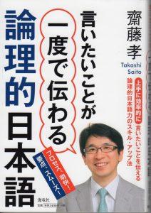 言いたいことが一度で伝わる論理的日本語