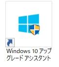 Windows10 アップグレードアシスタント