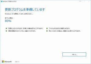 Windows10 更新
