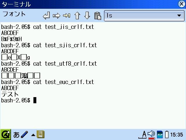 nkf テストファイル
