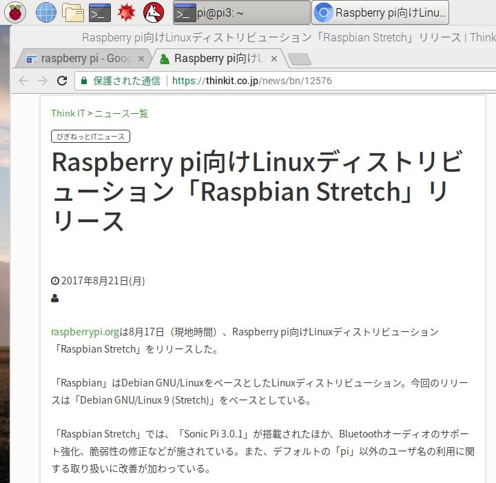 Raspbian Stretch リリースニュース