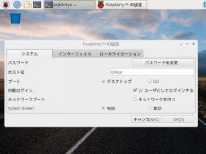 日本語化したRaspberry Piの設定