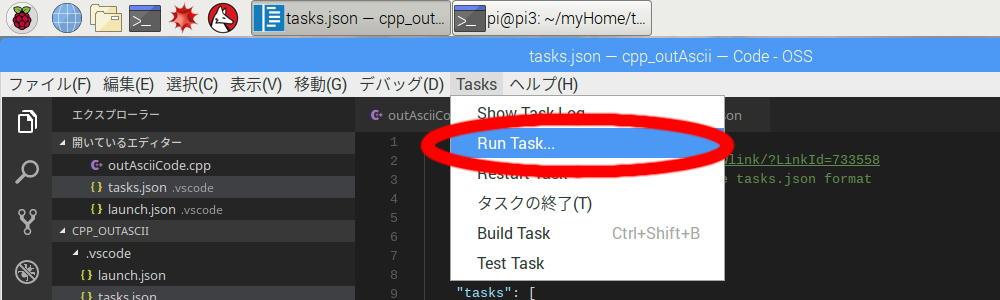VS Code タスク実行