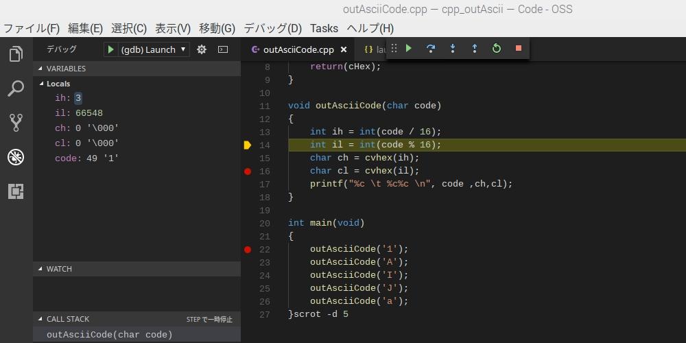 VS Code デバッグ実行2