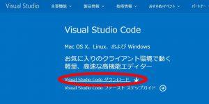 VS Code ダウンロード1