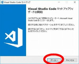 VS Code インストール1