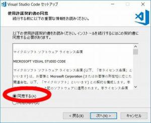 VS Code インストール2