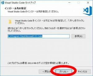 VS Code インストール3
