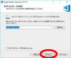 VS Code インストール4