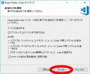 VS Code インストール5