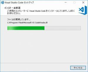 VS Code インストール7