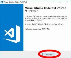 VS Code インストール8
