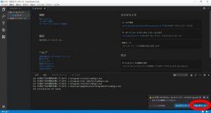 VS Code 実行
