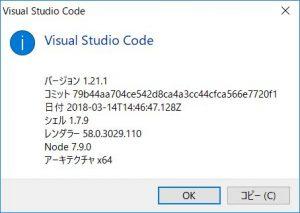 VS Code バージョン