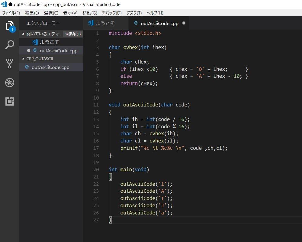 C++言語のサンプルコード