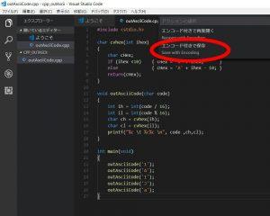 文字エンコード 保存