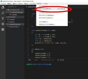 VS Code ビルド設定1