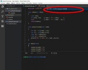 VS Code ビルド設定3