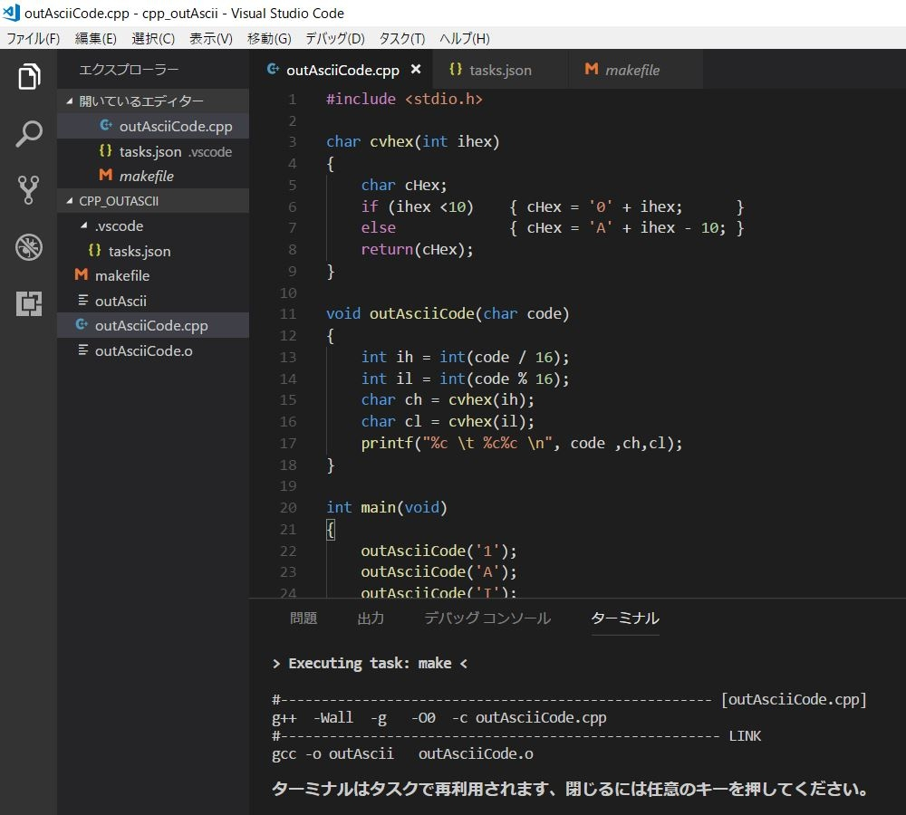 VS Code ビルド設定6