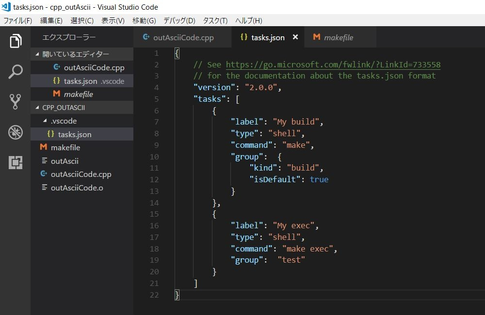 VS Code タスク実行1