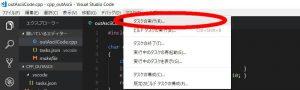 VS Code タスク実行2
