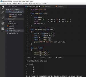 VS Code タスク実行4