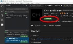 拡張機能インストール6