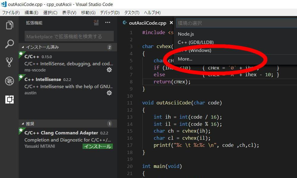 VS Code デバッグ設定2