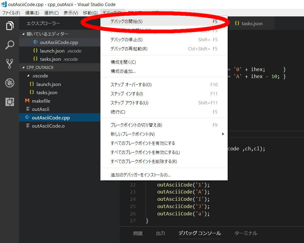 VS Code デバッグ実行3