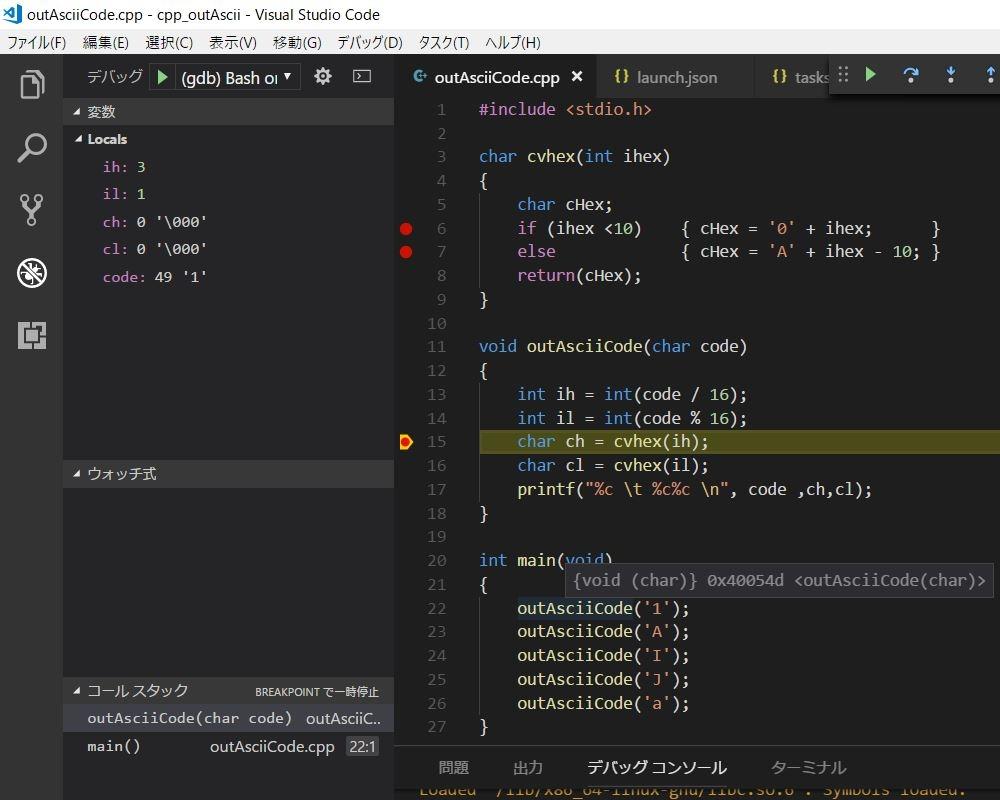 VS Code デバッグ実行4