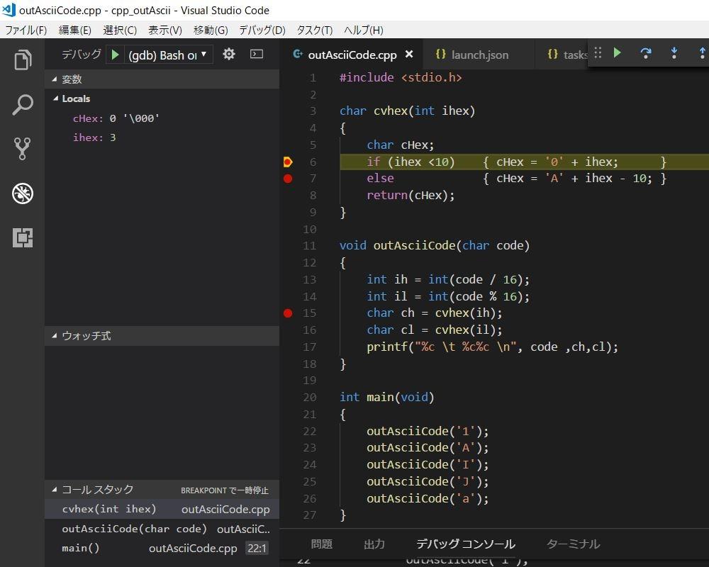 VS Code デバッグ実行5