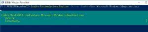 WSL有効化する PowerShellコマンド