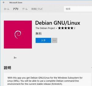 Debian ダウンロード1