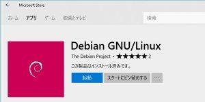 Debian ダウンロード3