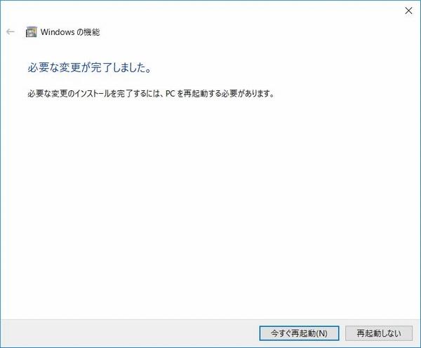 WSL有効化手順5