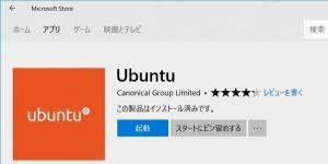 Ubuntu ダウンロード3
