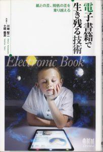 電子書籍で生き残る技術
