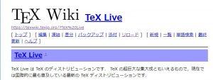 TeX Live インストール1
