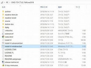 TeX Live インストール3