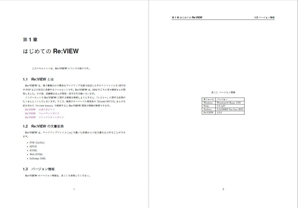 PDF 閲覧2