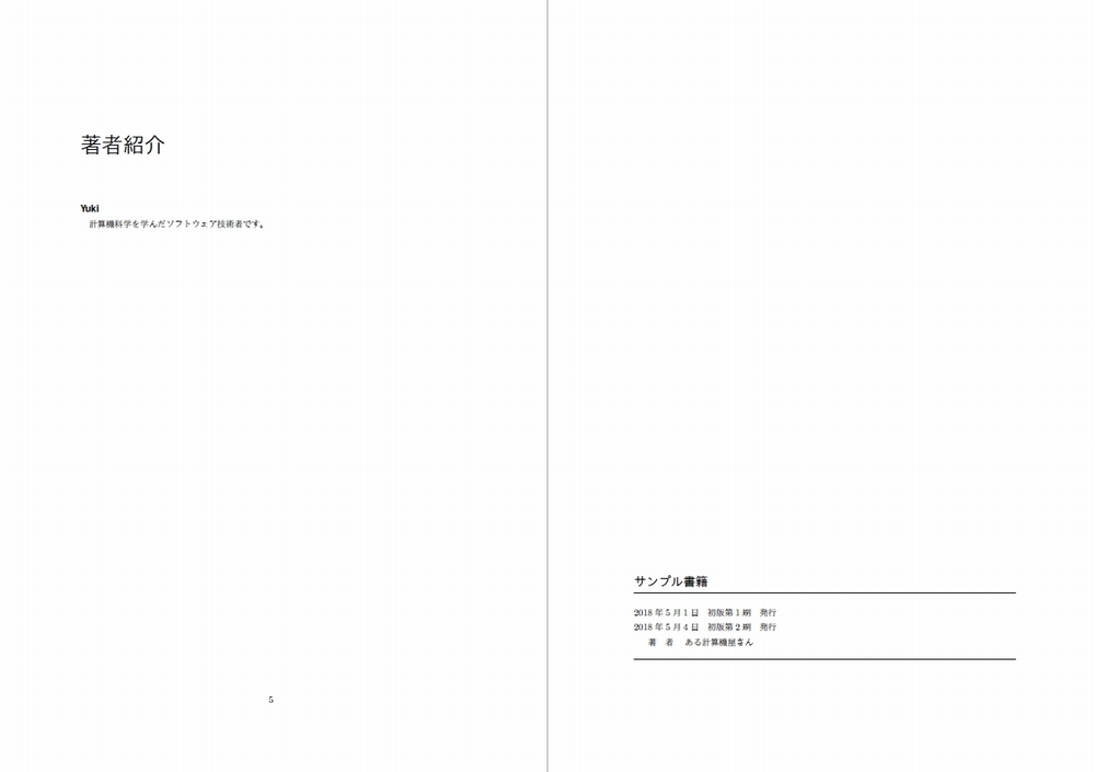 PDFサンプル5